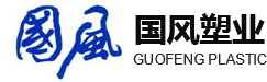 安徽国风塑业